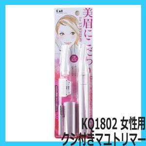 貝印 KQ1802 クシ付きマユトリマー 女性用 まゆ毛、ウブ毛のお手入れに|bright08