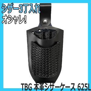 TBG 本革シザーケース 625L ブラック シザー3丁入れ オシャレで使い勝手が良いです|bright08