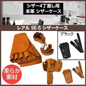 レアルシザーケース SE-5 エコテックス 本革 シザー4丁差し 日本製|bright08