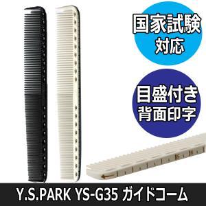 ワイエスパーク YS-G35 ガイドコーム ホワイト 国家試験対応 目盛り付 ロングサイズ|bright08