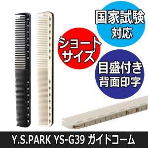 ワイエスパーク YS-G39 ガイドコーム ホワイト 国家試験対応 目盛り付 標準サイズ (カットコーム基本形)|bright08