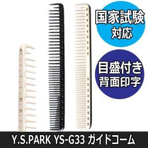 ワイエスパーク YS-G33 ガイドコーム ホワイト 国家試験対応 目盛り付 ロングサイズ 丸歯(粗歯)|bright08