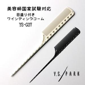 ワイエスパーク YS-G07 ガイドコーム ホワイト 美容師国家試験対応 目盛り付きワインディングコーム|bright08