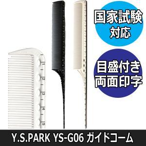 ワイエスパーク YS-G06 ガイドコーム ロングタイプ ホワイト 美容師国家試験対応 カットもできる 目盛り付きワインディングコーム|bright08