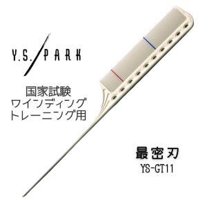 ワイエスパーク YS-GT11 ワインディング用 トレーニングコーム ホワイト 密歯・プラスチックテール・くし歯着色あり|bright08