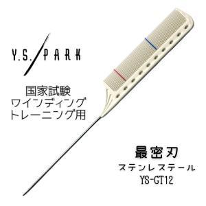 ワイエスパーク YS-GT12 ワインディング用 トレーニングコーム ホワイト 密歯・ステンレステール・着色あり|bright08