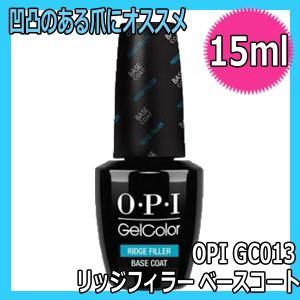 OPI・ジェルネイル GC013 ジェルカラー リッジフィラー ベースコート 15ml 凹凸のある爪にオススメ! O・P・I bright08