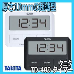 タニタ TD-409 ガラスにつくタイマー 冷蔵庫、ガラス、金属OK!TANITA|bright08