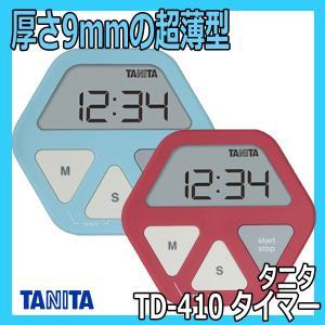 タニタ TD-410 ガラスにつくタイマー 冷蔵庫、ガラス、金属OK!TANITA|bright08