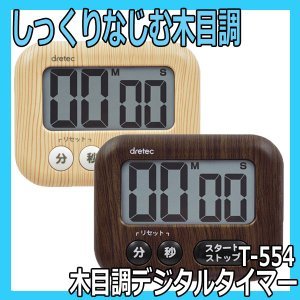 ドリテック T-554 木目調デジタルタイマー 大きな数字で時間をはっきり!|bright08