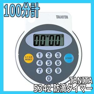 タニタ 5342 防滴デジタルタイマー 100分計 濡れた手での操作OK! TANITA|bright08