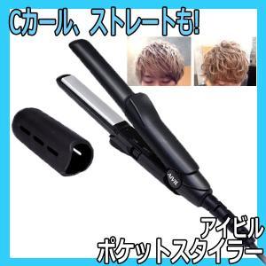 アイビル ポケットスタイラー 持ち運びに便利なミニヘアアイロン AIVIL|bright08