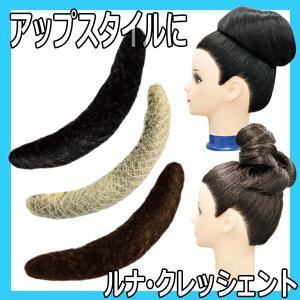 完成後の微調整可!ワイヤー入りすき毛 ルナ・クレッシェント 日本髪、アップスタイルに。|bright08