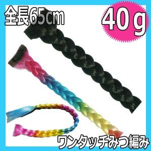 ワンタッチみつ編み 全長65cm ワンタッチピン付きで簡単装着!|bright08