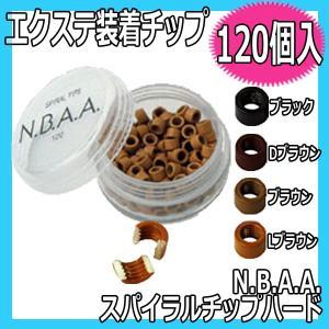 N.B.A.A. スパイラルチップハード 120個入り 耐久性あり!エクステ装着用チップ|bright08