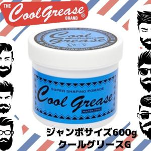 クールグリースG 600g ジャンボサイズ キングオブグリース 阪本高生堂 ヘアワックス/ポマード/グリース/スタイリング剤|bright08