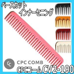CPCコーム CV2-190N カットコーム CPC COMB|bright08