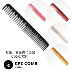 CPCコーム CD1-190N カットコーム CPC COMB|bright08