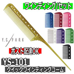 Y.S.PARK クイックワインディングコーム YS-101 216mm テールコーム ワイエスパーク|bright08