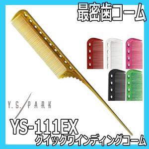 Y.S.PARK クイックワインディングテールコーム YS-111EX 最密歯 ワイエスパーク|bright08