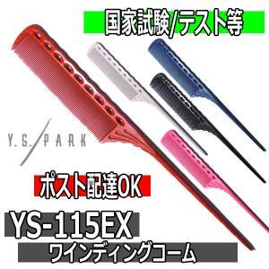 Y.S.PARK スーパーワインディングコーム YS-115EX 最密歯 12mmロッド幅 ワイエスパーク|bright08