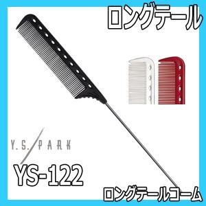 Y.S.PARK クイックワインディングコーム エクストラロングテール YS-122 ホイルワークに ワイエスパーク|bright08