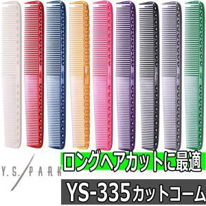 Y.S.PARK カッティングコーム YS-335 ロングカットコーム ワイエスパーク|bright08