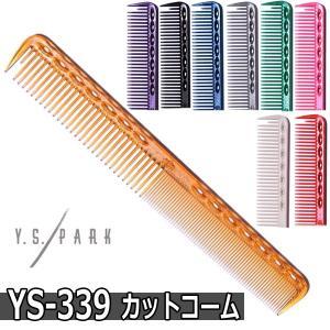 Y.S.PARK カッティングコーム YS-339 ベーシックカットコーム ワイエスパーク|bright08