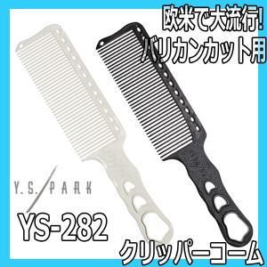 Y.S.PARK クリッパーコーム YS-282 クリッパーカット用(バリカン用) Flattop Comb ワイエスパーク|bright08