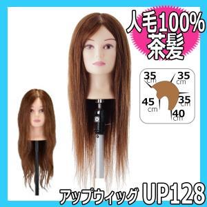 人毛100% 茶髪アップウィッグ UP128 アップスタイル、ヘアアレンジの練習に bright08