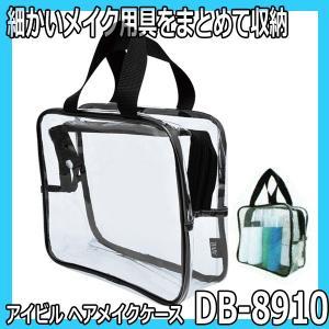 アイビル ヘアメイクケース DB-8910 クリアポーチ 細かいメイク用具の収納に bright08