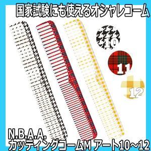 N.B.A.A. カッティングコーム M アート NB-CMA (10・11・12) NBAA bright08