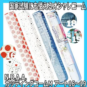 N.B.A.A. カッティングコーム M アート NB-CMA (16・17・18・19) NBAA bright08