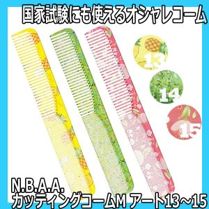 N.B.A.A. カッティングコーム M アート NB-CMA (13・14・15) NBAA bright08