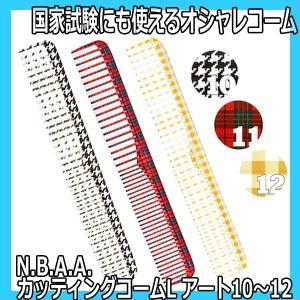 N.B.A.A. カッティングコーム L アート NB-CLA (10・12) NBAA bright08