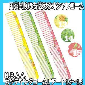 N.B.A.A. カッティングコーム L アート NB-CLA (13・14・15) NBAA bright08