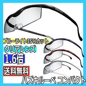 ハズキルーペ コンパクト クリアレンズ 1.6倍率 ブルーライト35%カット 正規品 メガネ型拡大鏡 ギフトに最適 大きくクリアに見えるメガネ型ルーペ|bright08