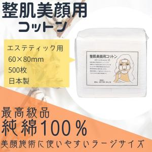 整肌美顔用コットン 500枚入 (6cm×8cm) 最高級品・純綿100% 美顔施術に使いやすいラージサイズ|bright08