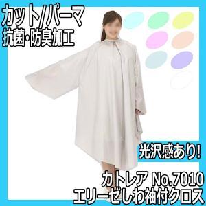カトレア No.7010 エリーゼしわ袖付刈布 (カット&パーマ対応) 散髪クロス・ケープ|bright08