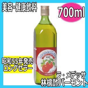 ラ・メデッサ 林檎酢バーモント 700ml 希釈用 清涼飲料水・健康美容飲料 アステリア|bright08