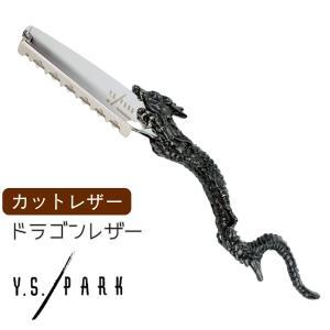 ワイエスパーク ドラゴンレザー シルバー アンティーク調仕上げ YSR-D Y.S.PARK ヘアカットレザー・散髪|bright08