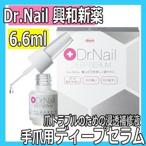 Dr.Nail ディープセラム 6.6ml 浸透補修液 ドクターネイル 興和新薬 高機能ネイルケア液|bright08