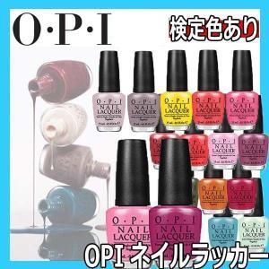OPI ネイルラッカー 15ml ネイルカラー オーピーアイ/ネイルポリッシュ/マニキュア/ネイルデザイン/ネイルアート|bright08