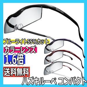ハズキルーペ コンパクト カラーレンズ 1.6倍率 ブルーライト55%カット メガネ型拡大鏡 ギフトに最適 大きくクリアに見えるメガネ型ルーペ|bright08
