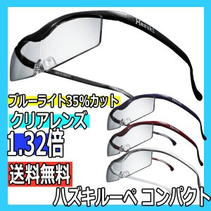 ハズキルーペ コンパクト クリアレンズ 1.32倍率 ブルーライト35%カット メガネ型拡大鏡 ギフトに最適 大きくクリアに見えるメガネ型ルーペ|bright08