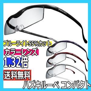 ハズキルーペ コンパクト カラーレンズ 1.32倍率 ブルーライト55%カット メガネ型拡大鏡 ギフトに最適 大きくクリアに見えるメガネ型ルーペ|bright08