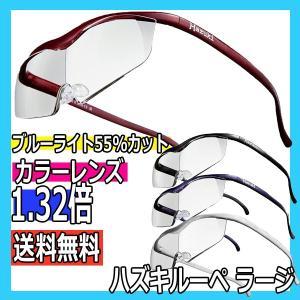 ハズキルーペ ラージ カラーレンズ 1.32倍率 ブルーライト55%カット ワイドな視野 メガネ型拡大鏡 大きくクリアに見えるメガネ型ルーペ|bright08