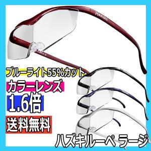 ハズキルーペ ラージ カラーレンズ 1.6倍率 ブルーライト55%カット ワイドな視野 メガネ型拡大鏡 大きくクリアに見えるメガネ型ルーペ|bright08