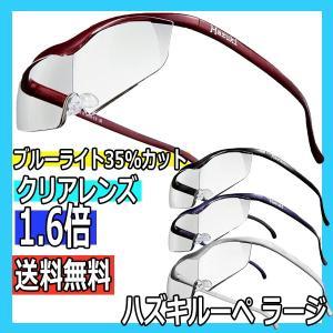 ハズキルーペ ラージ クリアレンズ 1.6倍率 ブルーライト35%カット メガネ型拡大鏡 ワイドな視野 大きくクリアに見えるメガネ型ルーペ|bright08