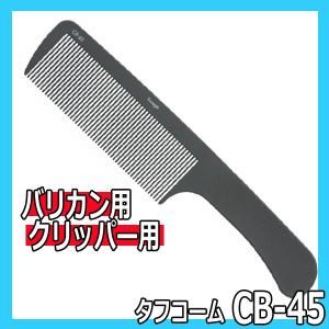 植原セル タフコーム CB-45 バリカン・クリッパーカット用コーム 日本製 カーボン素材使用|bright08